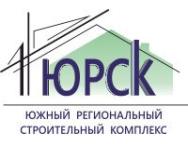 ЮРСК (Южный Региональный Строительный Комплекс)
