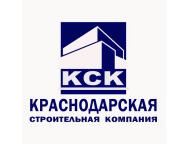 КСК (Краснодарская Строительная Компания)