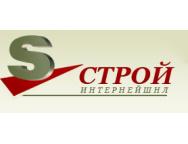 Строй Интернейшнл