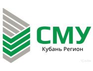 СМУ Кубань Регион