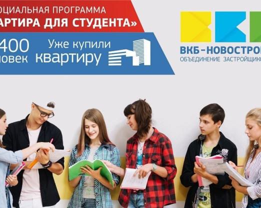 «Квартира для студента» - молодежная программа от ВКБ-Новостройки