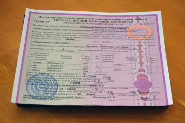 Очередь на получение жилищного сертификата основные принципы межгосударственный стандарт гост 12.0.230-2007 систем стандартов безопа
