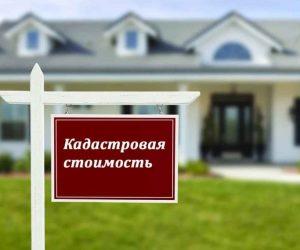 Как считается налог при продаже квартиры