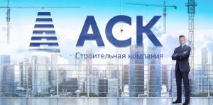 Строительная компания АСК