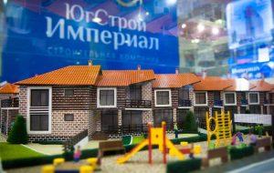 Выставка жилья Краснодар